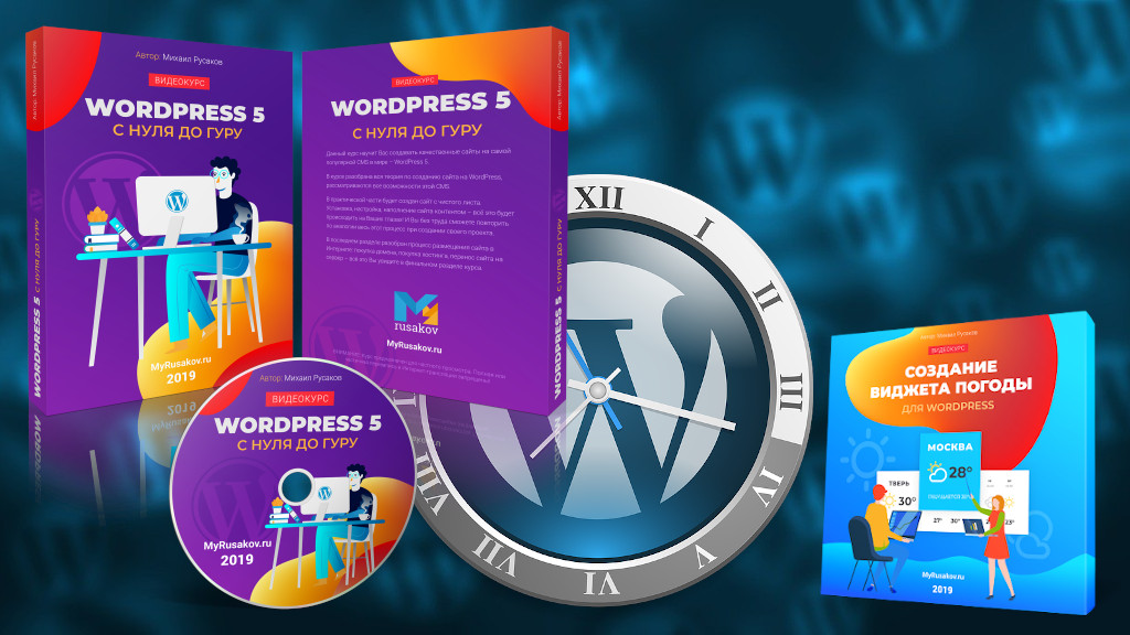 WordPress 5 с нуля
